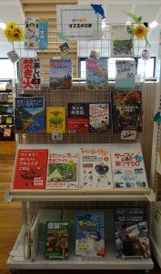 夏の外遊びにオススメの本展示