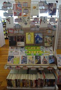 時代小説は好きですか?の展示