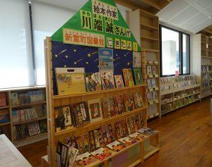 「絵本作家川端誠さんが新富町図書館にやってきたよ」の展示