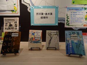 芥川賞・直木賞候補作の展示