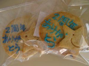2周年記念プレゼントのクッキー