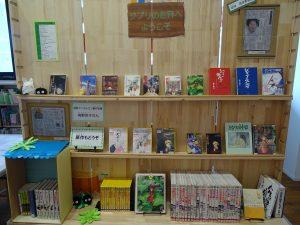 スタジオジブリの本の展示