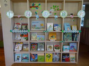 「雨の日をたのしむ本」の展示