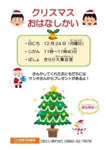 クリスマスおはなしかいのポスター
