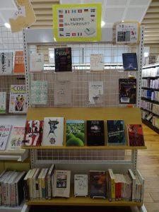 外国文学の展示