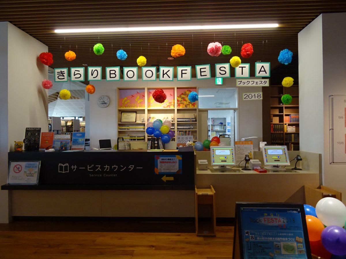 きらりブックフェスタ図書館入口