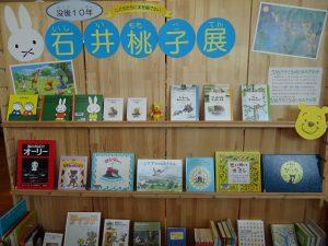 こどもたちに本を届けたい  石井桃子展の様子。くまのプーさんやうさこちゃんなどの本が並んでいる。