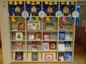 クリスマスのほんの展示。クリスマスの絵本が並んでいる。