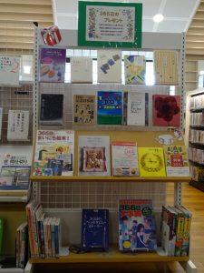 365日のプレゼントの展示。記念日の本や、パワーストーンの本、おはなしの本など。