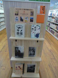 若い人に贈る読書のすすめの展示