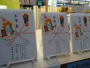 本の福袋(本が一冊ずつ袋にくるまれて、のしとイノシシの栞がつけられている)が3冊並んでいる様子