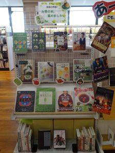 新茶の季節!お茶の本、集めました。の展示