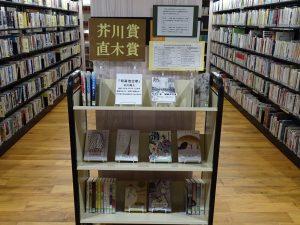 第162回芥川賞・直木賞受賞作品展示