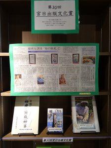 第30回宮日出版文化賞