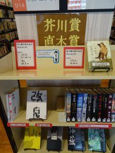 芥川賞・直木賞受賞作