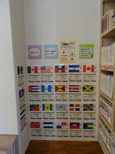 世界を知ろう!国旗展