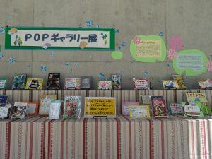 POPギャラリー展