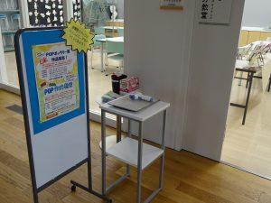POP作り方教室