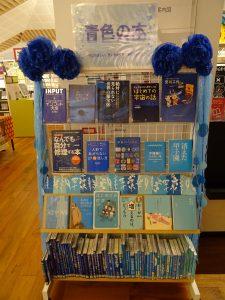 展示1 青色の本