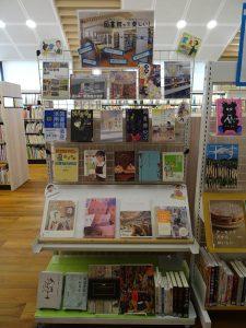 展示2「図書館って楽しい!」